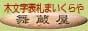 木文字表札看板製造直売の舞蔵屋 通販山梨