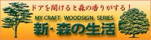 木の文字 看板プレート>室内ドア用サインプレート>ピクトウッドサイン>テーブルウッドサイン:木文字表札看板製造直売の舞蔵屋